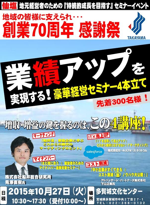 創業70周年感謝祭【高山祭】