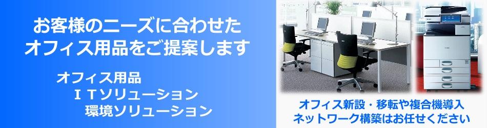 お客様のニーズに合わせたオフィス用品をご提案します