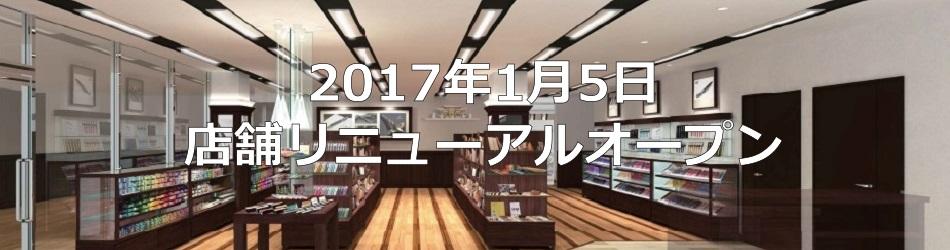 1月5日店舗リニューアルオープン