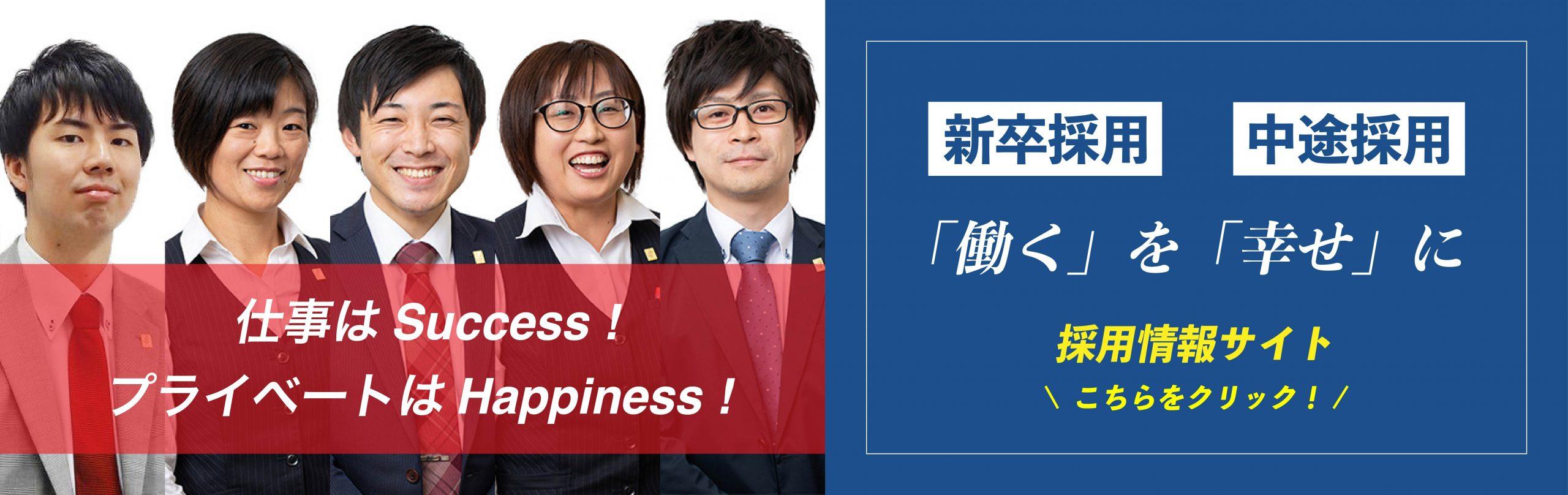 仕事はSuccess!プライベートはHappiness! 「働く」を「幸せ」に。 株式会社高山の採用情報ページです。